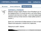"""""""ВКонтакте"""" попросила МВД разобраться с фашиствующими антипедофилами"""