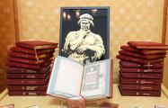 Пражское издание Библии Скорины привезли в Минск
