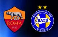 «Рома» обойдется шестнадцатью футболистами в матче с БАТЭ