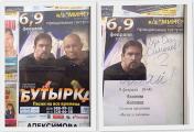 Группу «Бутырка» в Минске не пускают на собственный концерт