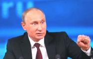 Ассиметричный Путин