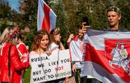 В Гааге прошла акция солидарности с Беларусью