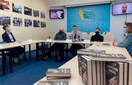 В Киеве презентовали книгу «Белорусский Донбасс»