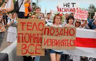 «Тело помнит все»: Плакаты с шествия на проспекте Независимости