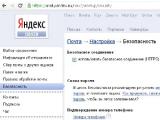 """В почте """"Яндекса"""" по умолчанию включили защищенное соединение"""