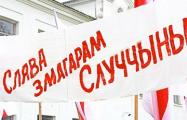 Миноблисполком разрешил акцию в годовщину «Слуцкага збройнага чыну»