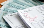 «Жировки» за февраль белорусы получат до 25 марта