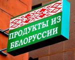 Беларусь может увеличить поставки продовольствия в РФ на 15-50%