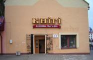 В минских магазинах белорусские книги заменяют российской пропагандой