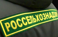 Россельхознадзор усилил контроль за продукцией двух белорусских предприятий