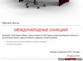 Бараку Обаме отказали в белорусском кресле