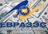 Беларусь просит новый кредит у АКФ ЕврАзЭС