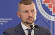 МИД Беларуси назвал посла России Бабича «подающим надежды бухгалтером»