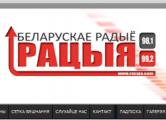 Журналистам «Радыё Рацыя» отказывают в аккредитации