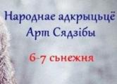 «Арт-сядзiбу» закрыли в третий раз