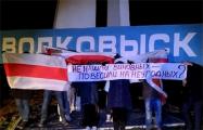 На вечерних акциях белорусы потребовали освободить Николая Автуховича