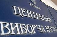 ЦИК Украины огласил первые данные подсчета голосов на выборах президента