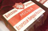 Феномен БНР: Як беларусы вялі дыпламатычнае спаборніцтва з бальшавікамі