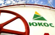Нидерланды отказались признавать банкротство НК ЮКОС в РФ