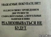 BBC: Белорусские магазины игнорируют «сухой закон»
