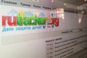 В Мосгорсуд подан иск о пожизненной блокировке rutracker.org
