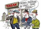 Сигареты в Беларуси могут стоить дороже, чем в ЕС