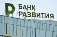 Руководителем Банка развития назначен Андрей Жишкевич