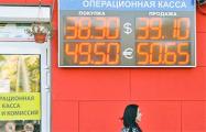 Феноменальный абсурд и курсы валют