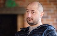 Наталья Радина: Аркадий Бабченко — это совесть не только России