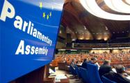 ПАСЕ подготовила резолюцию по Беларуси