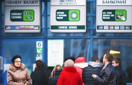 Белорусы массово забирают деньги из банков