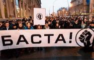 Минск говорит громкое «Баста!»