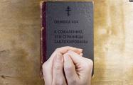Как в России пытают «Свидетелей Иеговы»