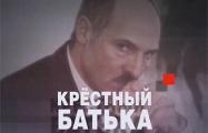 Фильмы «Крестный батька» вышли с одобрения высшего руководства РФ