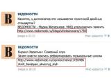 """Ведомости"" ушли из ""ВКонтакте"" из-за неактивных ссылок"
