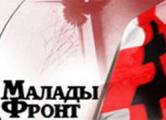 В Минске арестовали «молодофронтовцев»