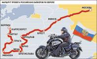 Белорусские байкеры не поедут до Берлина с «Ночными волками»