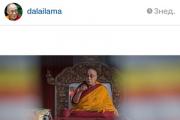 Далай-лама завел аккаунт в Instagram