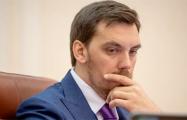 Зеленский не поддержал отставку Гончарука