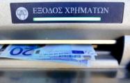 Крупнейшие греческие банки нуждаются в миллиардах евро