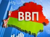 ВВП Беларуси снизился на 3,9 процентов