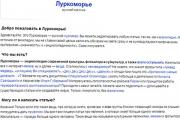 «Луркоморье» удалило статьи о наркотиках после внесения в черный список