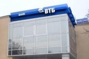 Минфин ждет миллиарды ВТБ-банка к концу июня