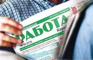 Число официальных безработных в Беларуси выросло в два раза