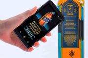 Бутылки виски смогут пользоваться смартфонами