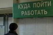 Даже официальная безработица в Беларуси уменьшилась на 21 процент