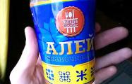 Фотофакт: В российском селе выпустили подсолнечное масло с этикеткой по-белорусски