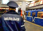 ГУВД: В метро - профилактические мероприятия