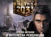 В Могилеве запретили презентацию книг Сергея Антонова