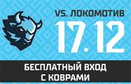 «Динамо» Минск — «Локомотив»: вход для болельщиков с коврами будет бесплатным